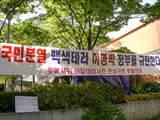 "Buddhist protest, Jogyesa, Seoul: ""We Strongly Denounce the Lee Myung-bak Government and Its Divisive White Terror!"""