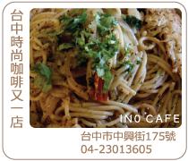 台中INO-CAFE