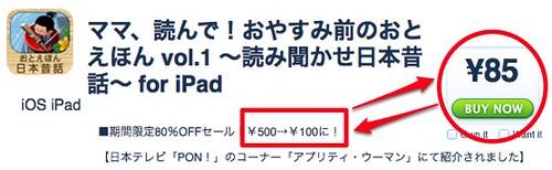 App Shopper: ママ、読んで!おやすみ前のおとえほん vol.1 〜読み聞かせ日本昔話〜 for iPad (Education)