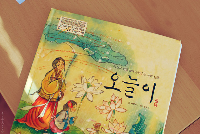Korean children's book