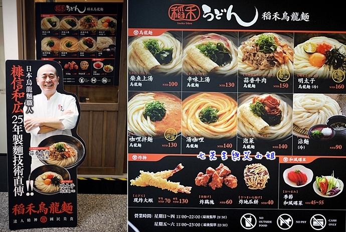 2 稻禾烏龍麵