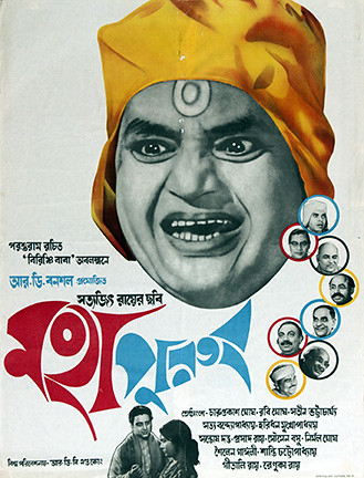 Film Poster_The Holy Man_Mahapurush_1965