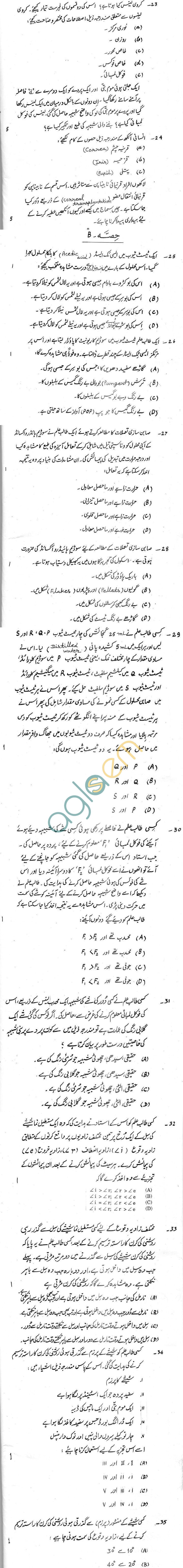 CBSE Compartment Exam 2013 Class X Question Paper -Science for Blind Candidates