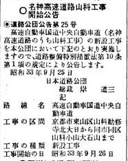 名神高速道路工事開始官報公告