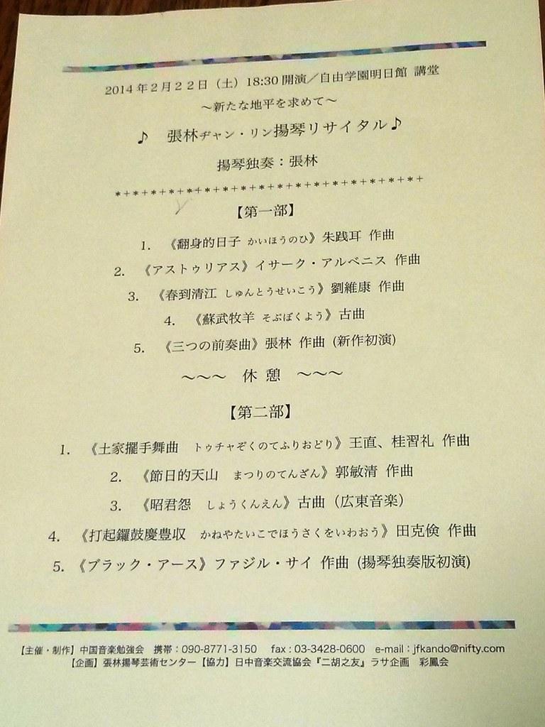 『張林 揚琴リサイタル』(2014年2月22日)