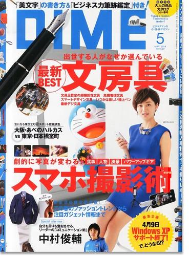 3月15日(金)発売DIME特集「最新BEST文房具」に掲載!