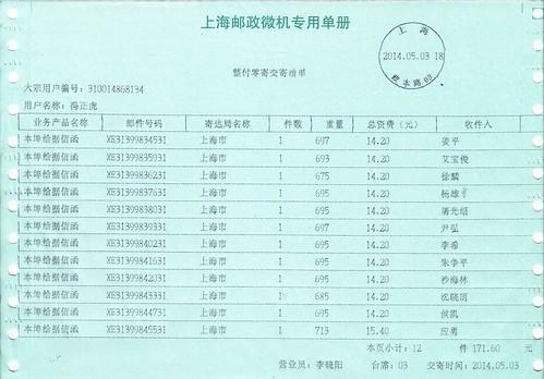 20140503-邮局凭证-w