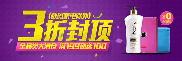 8月全品类大清仓-Banner-790-265