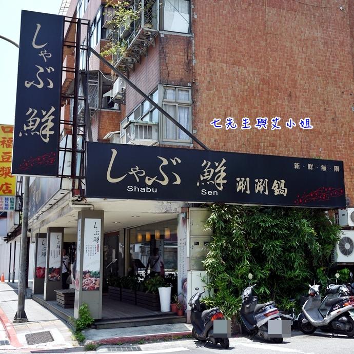 1 Shabu Sen 鮮涮涮鍋
