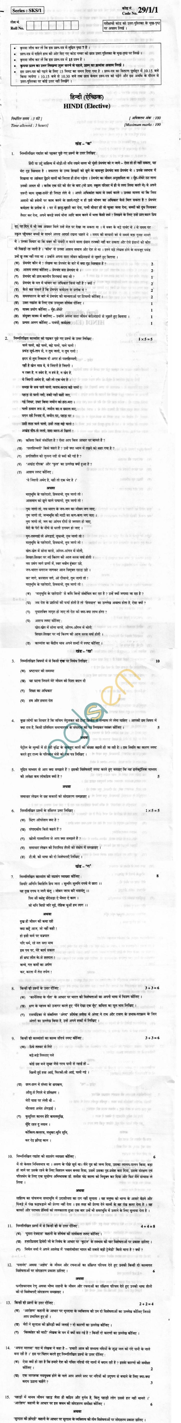 CBSE Board Exam 2013 Class XII Question Paper - Hindi (Elective)