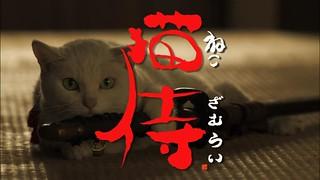 《貓侍》EP1
