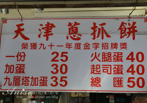 1天津蔥抓餅002.jpg