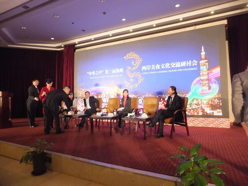 北京海峽兩岸美食文化論壇 178