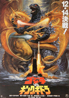 Godzilla v King Ghidorah Advance Two Sheet
