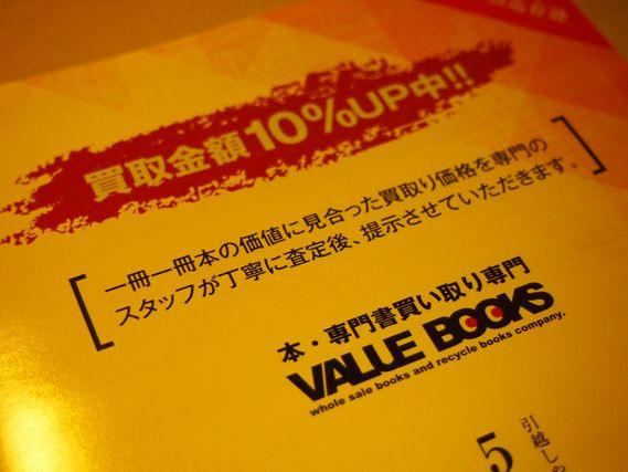 valuebooks-top