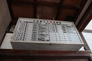 旧大社線 発車案内板