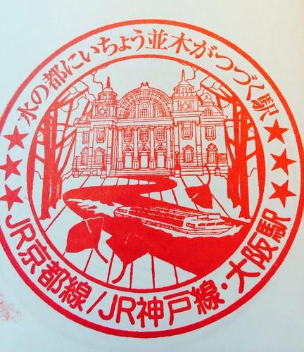 大阪駅スタンプ