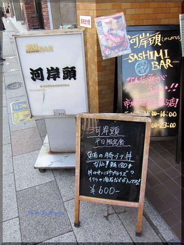 Photo:2013-01-30_築地記録帳_場外:河岸頭 定番過ぎる特ブツランチ!-03 By:logtaka