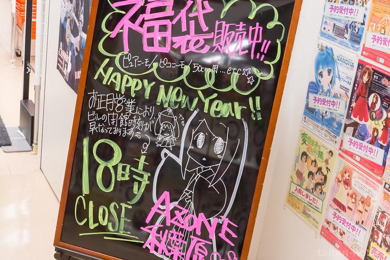 AzoneLS秋葉原_20140102-DSC_0287