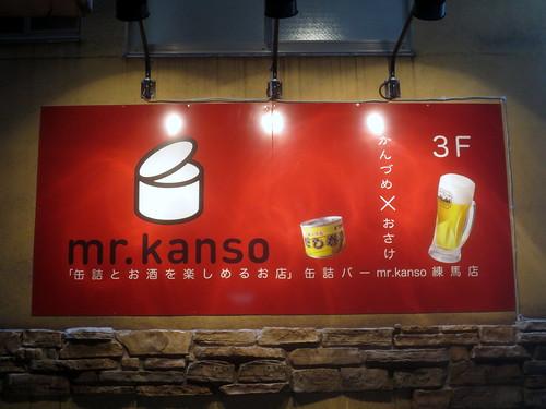ミスターカンソ(練馬)