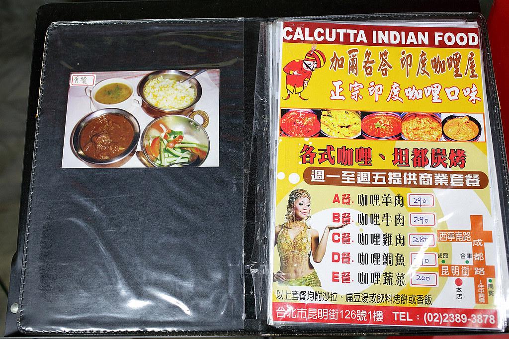 20140217萬華-加爾各答印度料理 (3)