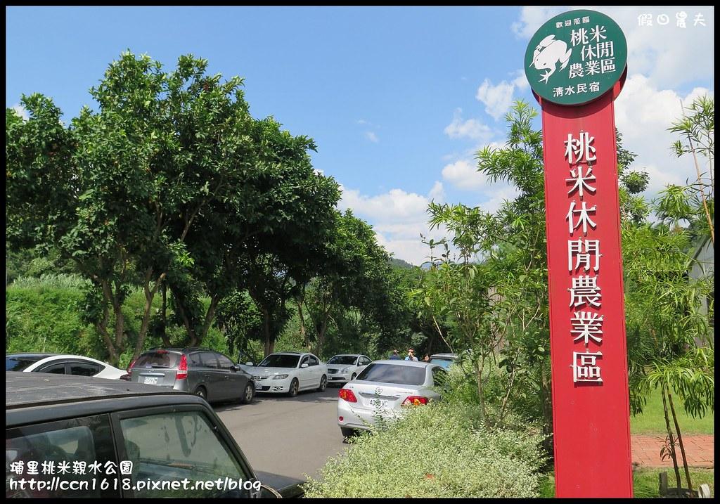 埔里桃米親水公園IMG_1158