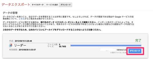 Google データエクスポート