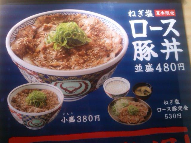 吉野屋のロース豚丼