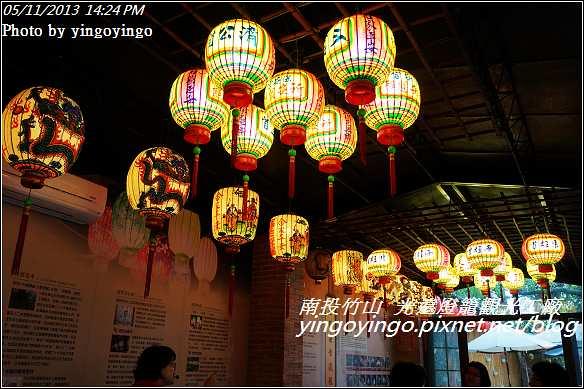 南投竹山_光遠燈籠20130511_DSC03460