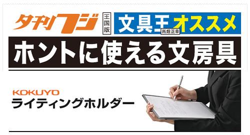 夕刊フジ隔週連載「ホントに使える文房具」1月20日(月)発売です!