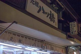 元祖八ツ橋 西尾為忠商店 清水店