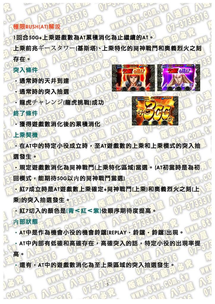 S0133龍虎之拳 中文版攻略_Page_06