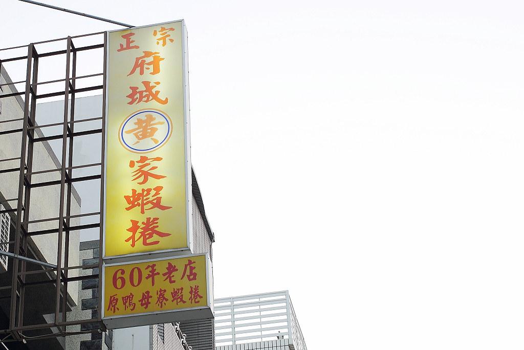 20131230台南-正宗府城黃家蝦捲 (1)