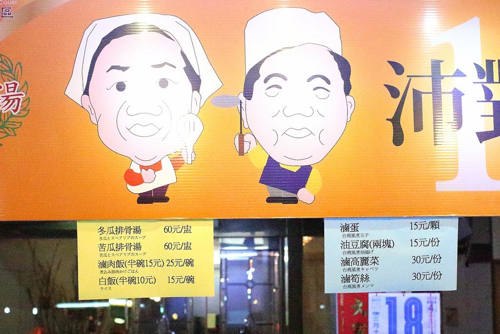 20140418萬華-沛對原汁排骨湯 (5)