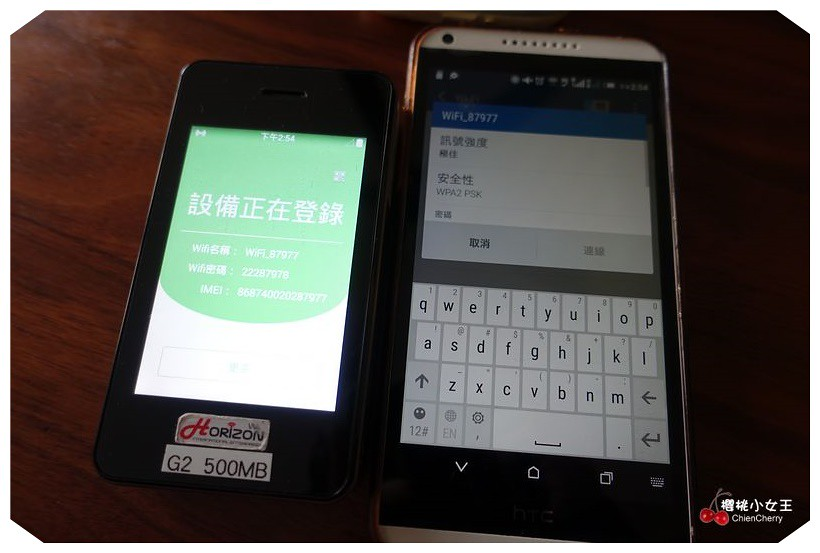 中國大陸 大陸 上網 翻牆軟體 4G 行動上網 wifi分享器 Horizon(赫徠森) Horizon折扣 Horizon優惠券 樂天信用卡