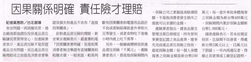 20131107[工商時報]因果關係明確 責任險才理賠