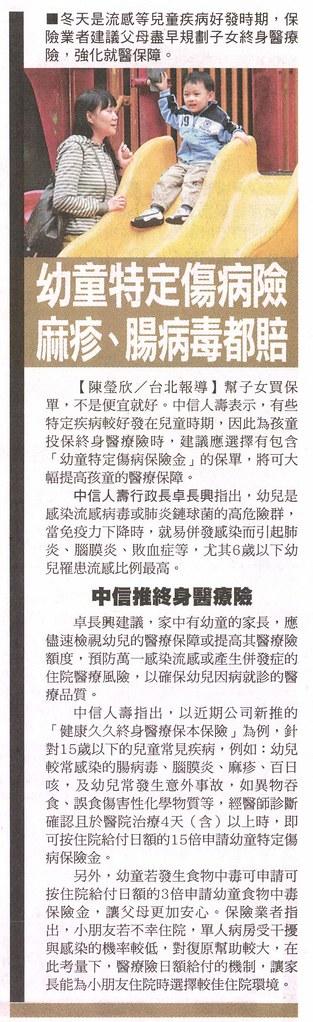 20131228[蘋果日報]幼童特定傷病險 麻疹、腸病毒都賠
