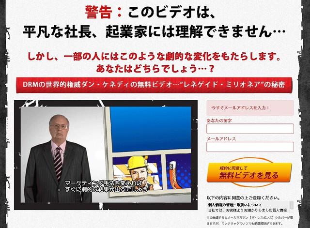 ダン・ケネディの無料の動画講座『レネゲイド・ミリオネア・システム』(日本語版)