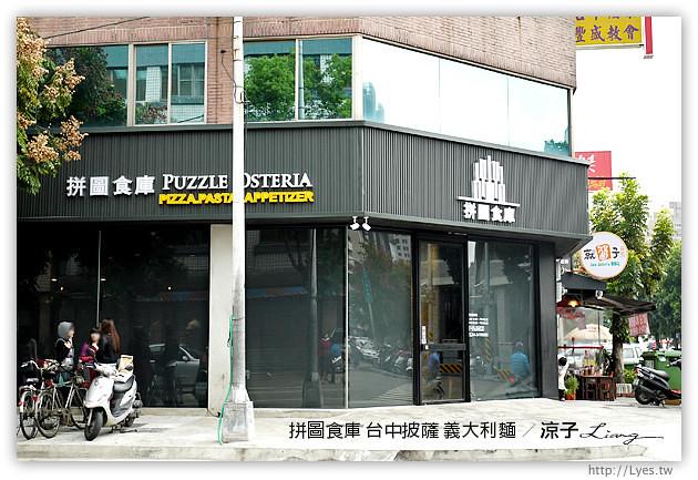 【台中】拼圖食庫披薩美食-COSTCO對面的台中好吃Pizza餐廳 ...