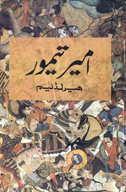 Ameer Taimoor  is a very well written complex script novel which depicts normal emotions and behaviour of human like love hate greed power and fear, writen by Inayatullah , Inayatullah is a very famous and popular specialy among female readers