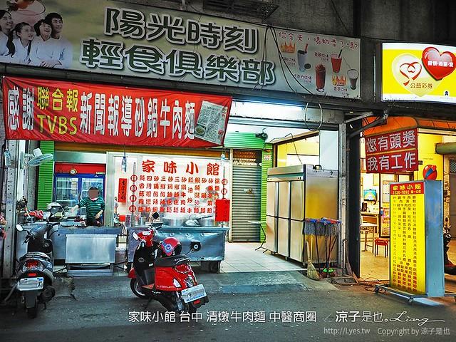 家味小館 台中 清燉牛肉麵 中醫商圈  11