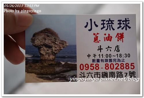 雲林斗六_小琉球蔥油餅20130526_DSC03931