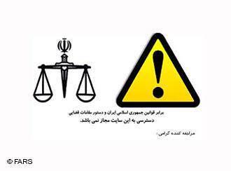 آزاد نت مبارزه با فیلترینگ و کاوش نماینده رسمی صبانت در شیراز