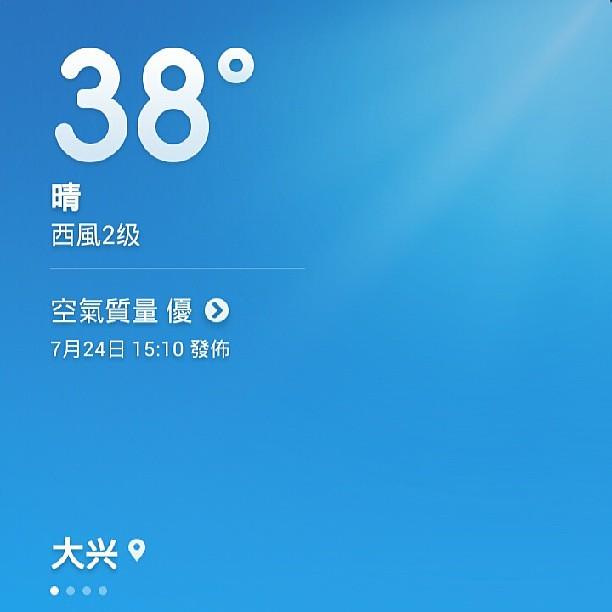 今天真得超熱