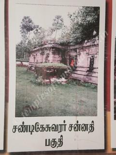 Sandikeswarar Sannathi, Kolapakkam, Sri Agastheeswarar Temple