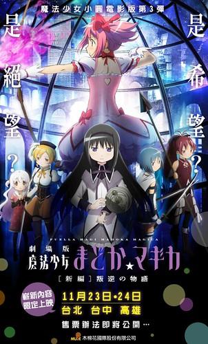 130928(2) - 劇場版《魔法少女小圓 [新編] 叛逆的物語》確定11/23.11/24在「台北、台中、高雄」三地上映!