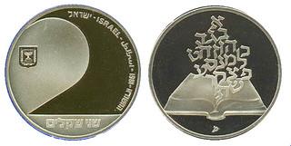 Israel 2 Shequel1981