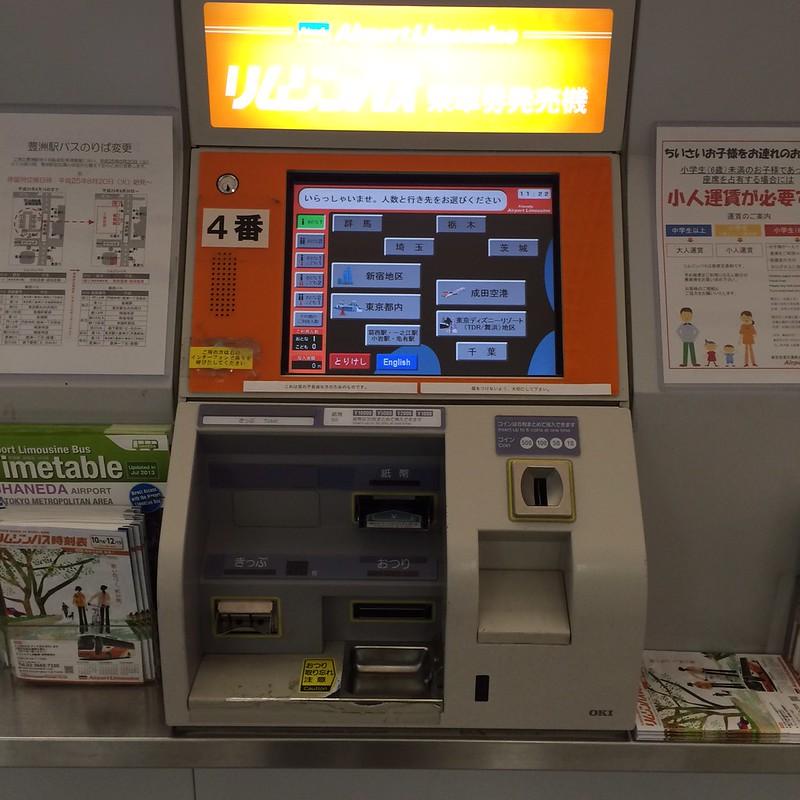 リムジンバス自動販売機 by haruhiko_iyota