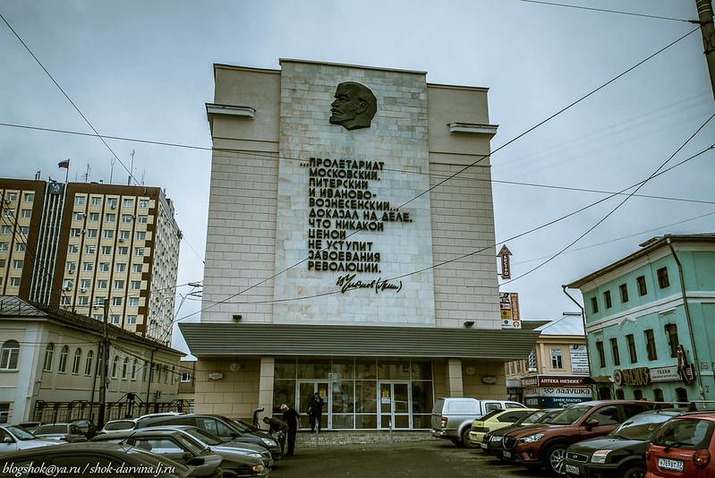 Иваново-11