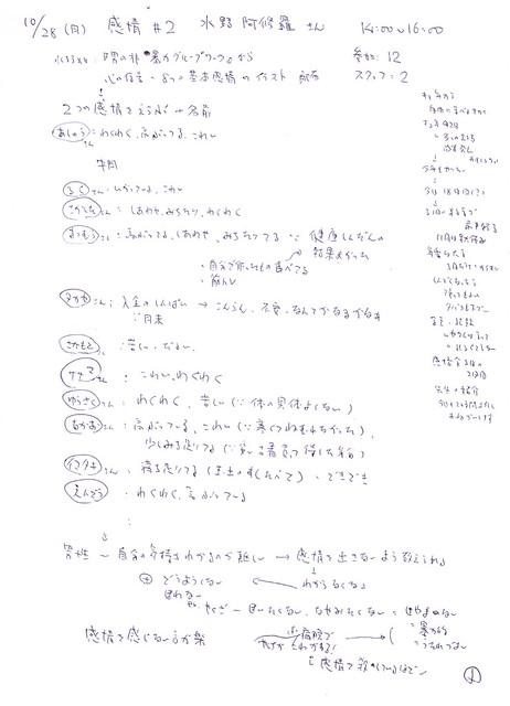 釜芸感情第2回No120131028
